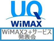 WiMAX 2+ サービス発表会 生中継