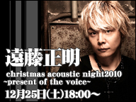 Endoh Masaaki Christmas acoustic night 2010 – present of the 27908