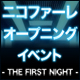 Video search by keyword 2011年 - 東方神起、AKB48、ユーザーのみなさん出演!ニコファーレオープニングイベント-THE FIRST NIGHT-